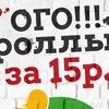 Суши Make — роллы за 15 рублей