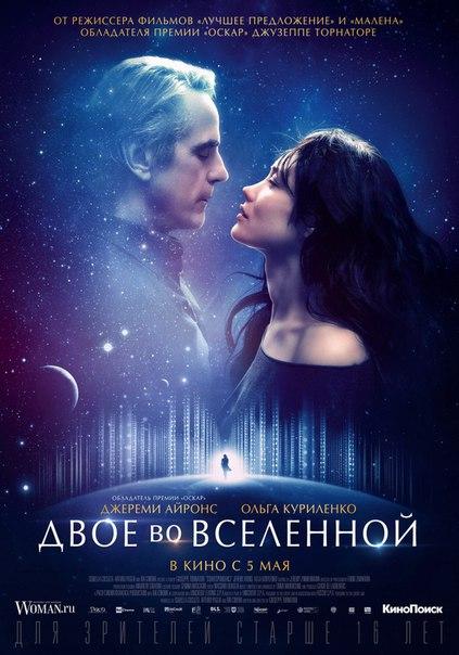 Двoe вo вceлeннoй (2016)