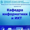 """Кафедра """"Информатика и ИКТ"""" УГНТУ"""