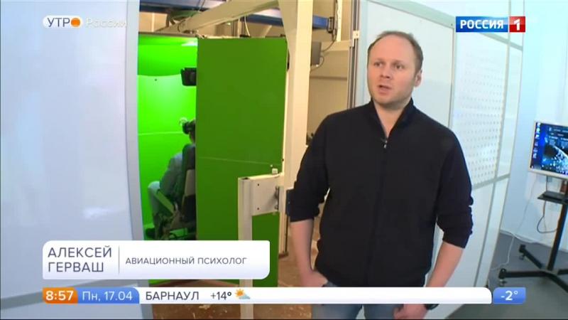 Россия 1 об уникальных технологиях российских инженеров, психологов и программистов