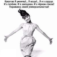 Анкета Анастасия Зыкова