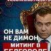 Митинг 26 марта: Мы требуем ответа — Белгород