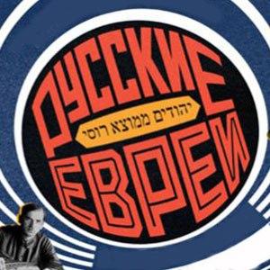 ЦДК покажет новый докфильм Леонида Парфёнова — «Русские евреи»