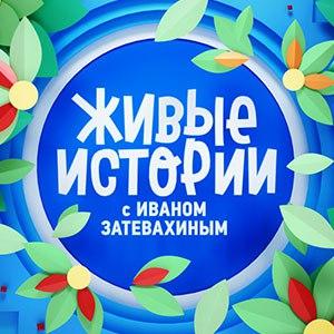 Иван Затевахин запустил шоу о животных — «Живые истории» на «России-1»
