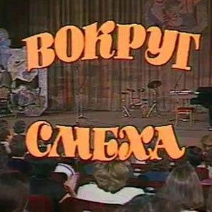 Первый канал возрождает советскую программу «Вокруг смеха»