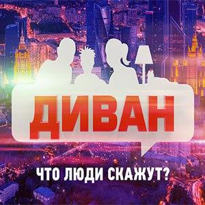 СТС запускает шоу о «диванных критиках» телепрограмм