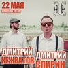 """Дмитрий """"СИД"""" (ТАРАКАНЫ)   22.05  акустика"""