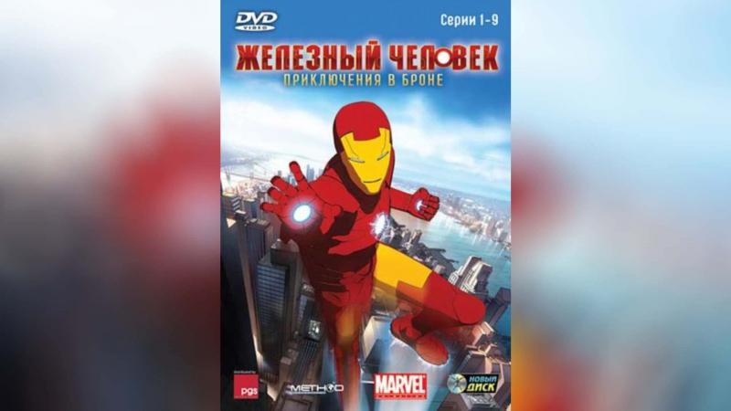 Железный человек Приключения в броне (2008