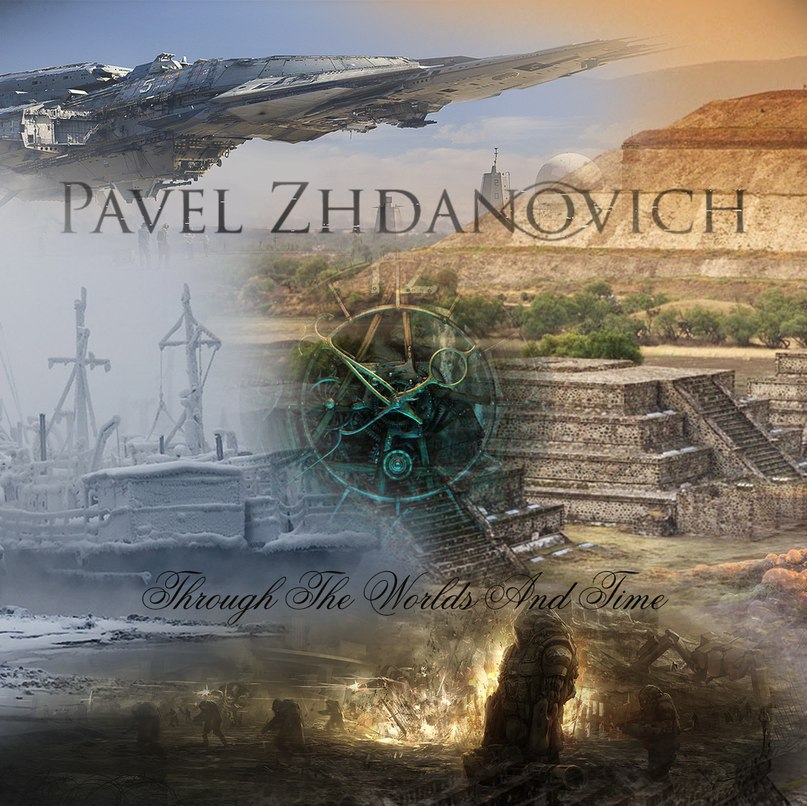 Pavel Zhdanovich - Through The Worlds And Time (2017)