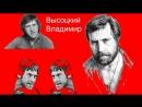 Владимир Высоцкий - Утренняя гимнастика