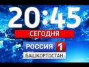 Не пропустите Итоги дня подведем в 20 45 на канале Россия 1 Башкортостан