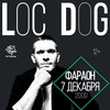 LOC DOG ● БАРНАУЛ ● 2 АПРЕЛЯ 2017