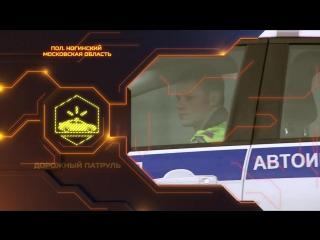 #АРМИ2017 Конкурс профессионального мастерства «Дорожный патруль» пройдет в Московской области