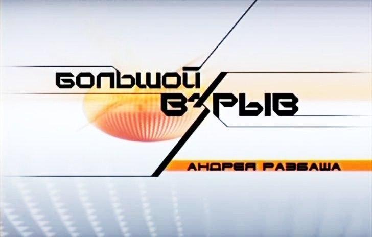Большой взрыв Андрея Разбаша (Первый канал, 2004) Цифровая психол...
