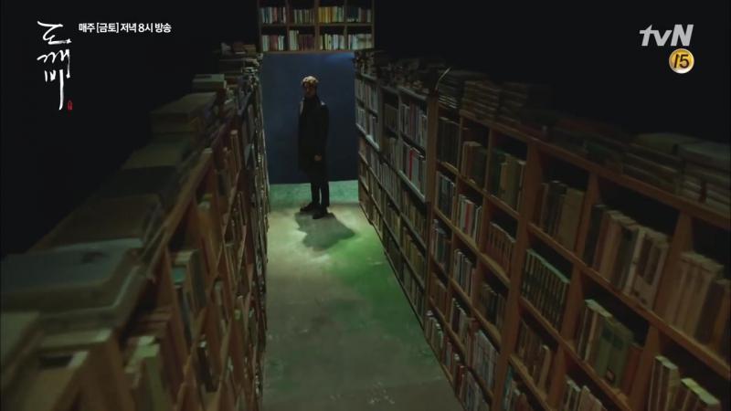 [GOBLIN] 161224 Goblin 공유x김고은, 둘 중 하나는 죽어야 하는 비극적 운명 Ep. 8