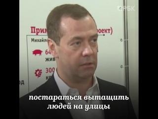 Медведев назвал «компотом» расследование Навального о его собственности