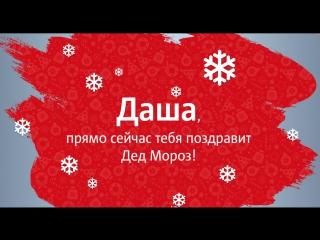 С Новым Годом, Даша!