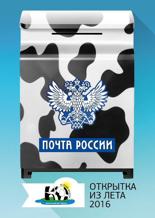 Почта россии открытки выпустить, картинки смыслом про