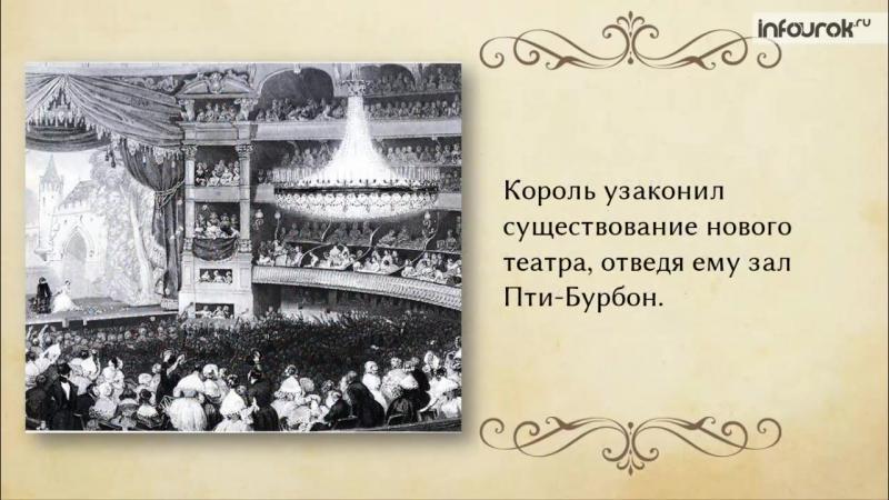 48. Жан-Батист Мольер. Комедия «Мещанин во дворянстве».