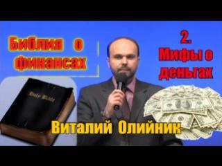 2. Мифы о деньгах. Библия о финансах Виталий Олийник.
