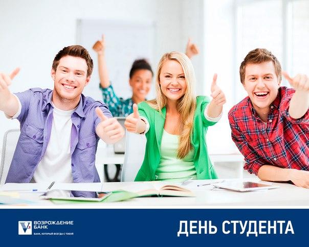 Сегодня в России отмечается День студента или Татьянин день!  Не сек