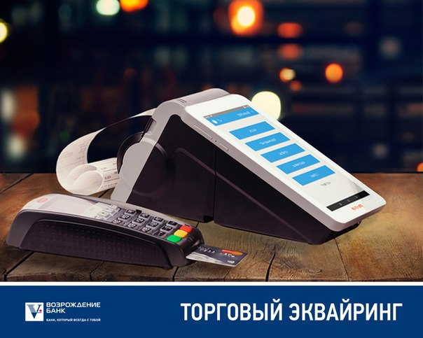Банк «Возрождение» предлагает услугу торгового эквайринга и автоматиза
