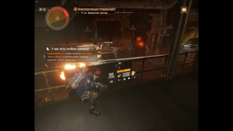 Tom Clancys The Division Электростанция 2