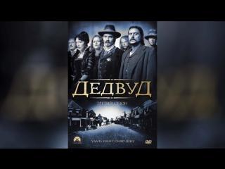 Дедвуд (2004