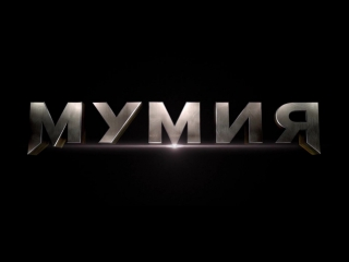 Мумия / Mummy - видео о съёмках на английском с русскими субтитрами в Full HD (2016)