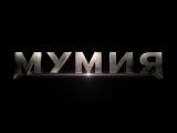 Мумия / Mummy - видео о съёмках с русскими субтитрами в Full HD (2016)