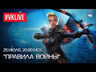 VK Live
