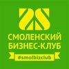 Смоленский бизнес-клуб