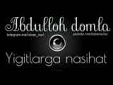 Abdulloh Domla (Yigitlarga nasihat)