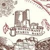 "Ресторан ""Старый Баку"" | Тверь"