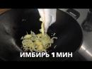 Вок Обед на двоих за 15 минут от Джейми Оливера