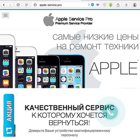 Apple Iservice | Москва
