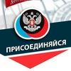 """ОД """"Донецкая Республика"""" Буденновский район"""