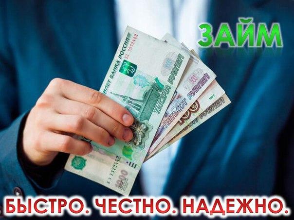 ВЫДАЧА ЗАЙМА В ДЕНЬ ОБРАЩЕНИЯ - Россия и страны СНГ - только паспорт