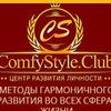 """ComfyStyle.Club   Центр Развития Личности"""