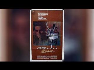 Бегущий смельчак (1983) | Running Brave