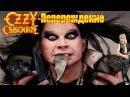 МЕЛОМАНия-Ozzy Osbourne(Перерождение)-биография часть 1
