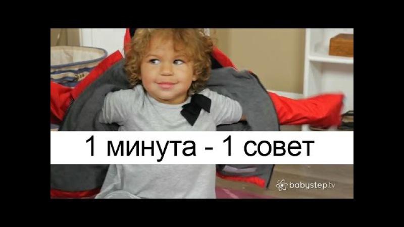 Babystep - Куртка вверх тормашками | Как научить ребенка одеваться 2-3 лет