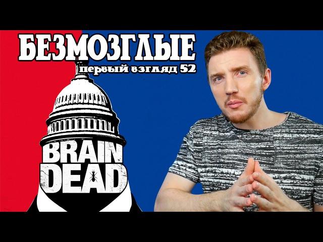 Первый взгляд №52 - Безмозглые (Brain dead)
