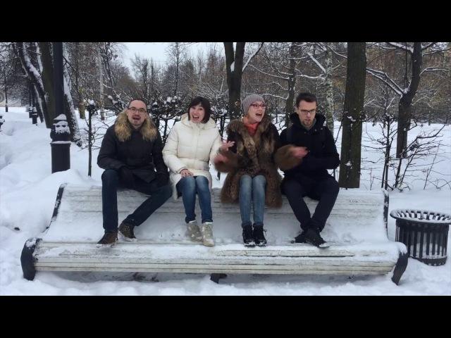 группа ФИЛАРМОНИЯ Feel'armonia Белые снежинки Phone made video