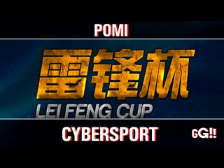 Leifeng #156(часть группы C)Pomi
