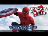 12 Фактов о Человеке-пауке