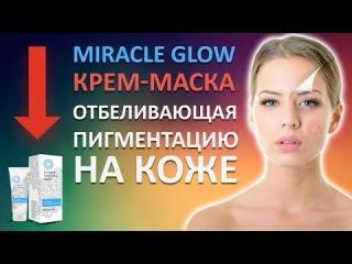 Отбеливающая маска Miracle Glow: состав, отзывы, инструкция по применению крема от пиг...