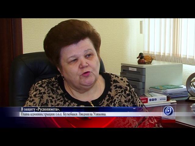 Решения по делу Русполимета откатывают Кулебакский район вновь в депрессивно