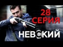 Невский . 28 серия