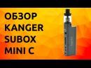 Обзор Kanger Subox Mini C   Хороший вариант для новичка